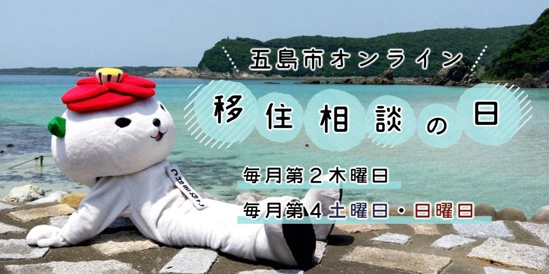 毎月1日・15日は五島市オンライン移住相談の日